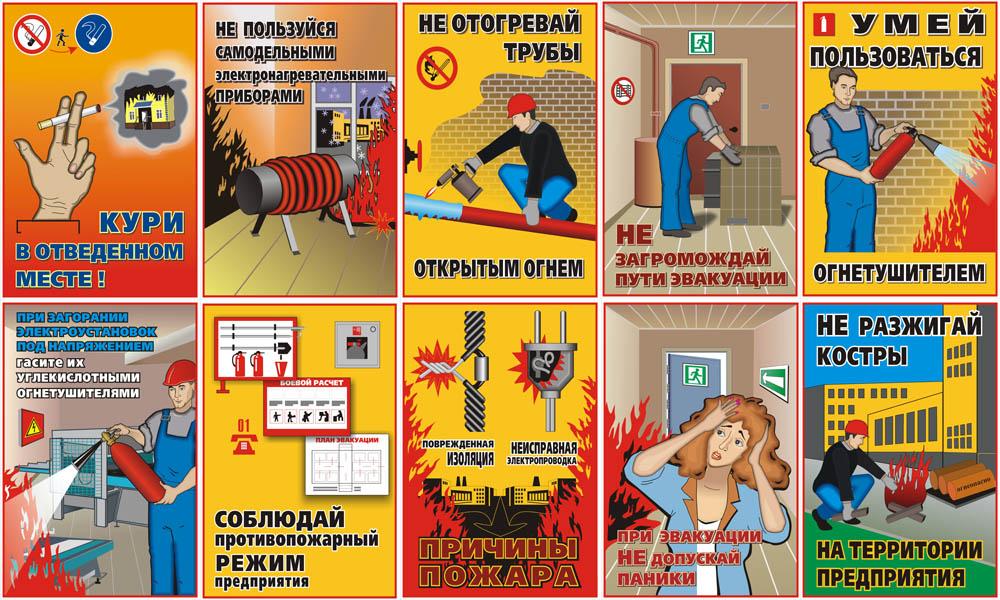 Инструкция для безопасности электрика пожарной